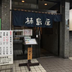 馬肉のすき焼き@柿島屋(町田):オットとの夕飯は馬肉専門店!