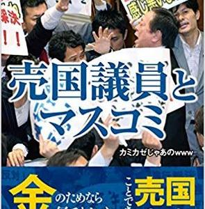 【書 売国議員とマスコミ 第4章】枝野幸男 山本太郎 小澤一郎