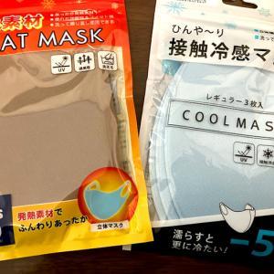 2連ウッドネックレスと当選マスク