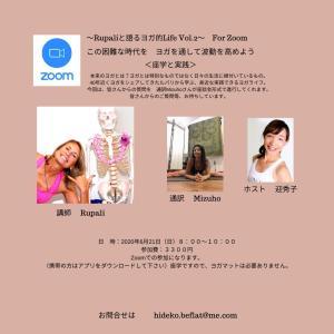 """Rupaliと語るヨガ的Life〜for zoom 第二弾❣️"""