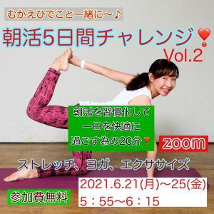 """""""〜朝活〜5日間チャレンジ 6/21スタート❣️"""