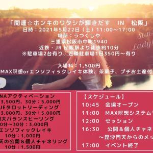 いよいよ明日は松阪イベントです♪