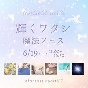 6/19(土)名古屋でイベント開催いたします♪