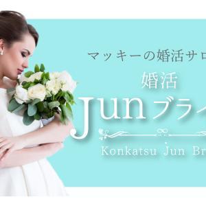 【近日オープン】マッキー監修の婚活サロン