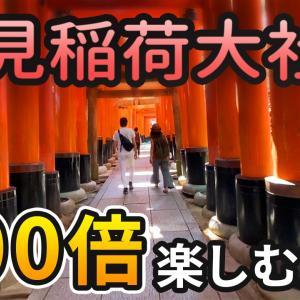 【京都】伏見稲荷大社を100倍楽しむ方法