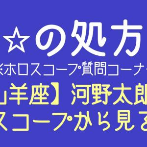 【YouTube】山羊座☆河野太郎氏のホロスコープから見る性格
