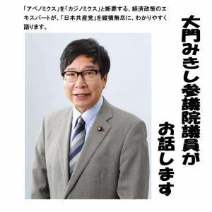 ◇日本共産党を語るつどい 大門みきし参議院議員がお話します