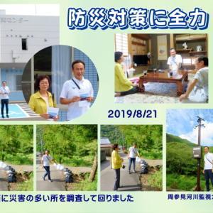 ◇あなたと変える和歌山県政、防災対策に全力