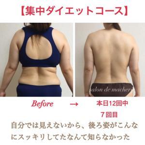 【本日のお客様】腸活をスタートして4日♡集中ダイエットコース