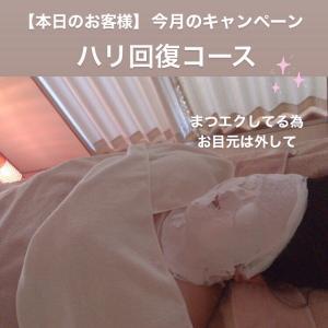 【本日のお客様】人気のハリ回復コース