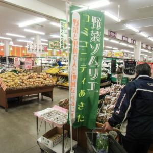 スーパーセンターアマノ男鹿店さんで秋田県産野菜のPRを行いました