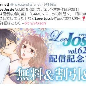 【宣伝】≪Love Jossie Vol.62 配信記念フェア≫対象作品追加!!