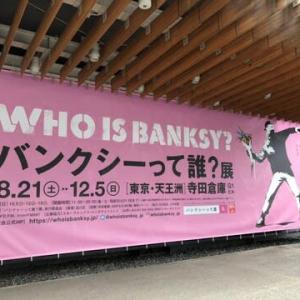 バンクシー展に行ってきました。