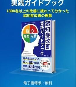 認知症改善方法から学ぶ身体のメンテ