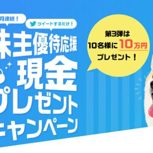 松井証券、ツイッター投稿で10万円当たる!