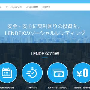 LENDEX(レンデックス)について調査してみました!