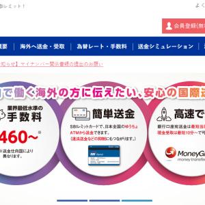 日本とベトナム間でリップルネットを使った送金がスタート!