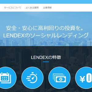 LENDEXが紹介キャンペーン開催!