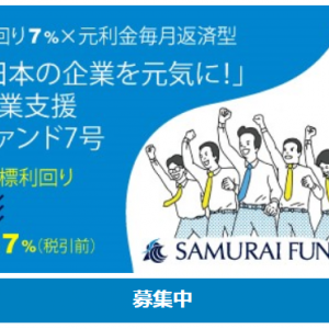 サムライファンド 日本の企業を元気に!7号最終日