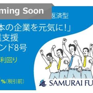 サムライファンド、日本の企業を元気に!8号ファンド発表