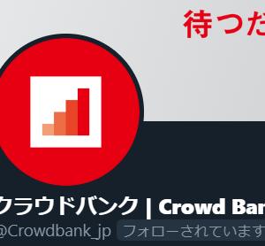 クラウドバンクが新案件情報をツイッターで更新へ!