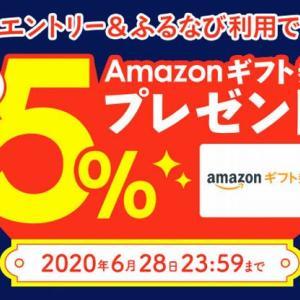 ふるなびでアマゾンギフト券4~5%還元!