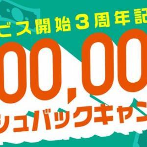 GMOコインが最大30万円キャッシュバックキャンペーン!
