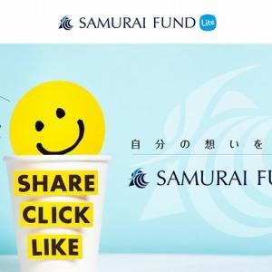 SAMURAI FUND Liteというサービスが開始。
