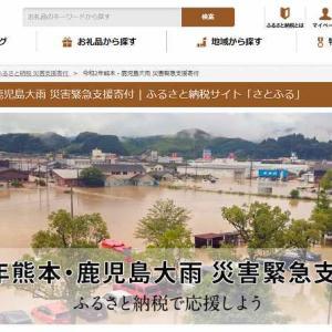 熊本・鹿児島大雨支援はふるさと納税でもできる!
