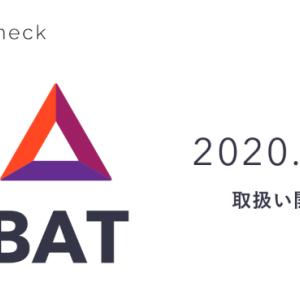 コインチェックが7月21日からBAT取扱開始!