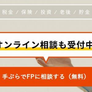 お金の知識を得るにはFPに相談もありと思う。