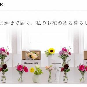 お花のサブスクリプション!?