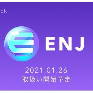 コインチェックがEnjinCoin、ビットバンクがQTUM取扱開始
