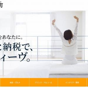 愛知県幸田町のふるさと納税にはエアウィーヴが!