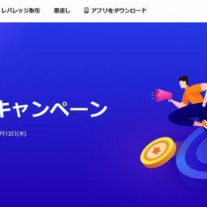Huobiの口座開設で1000円分のビットコイン!