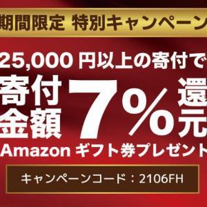 ふるさと本舗、7%還元キターーー!!