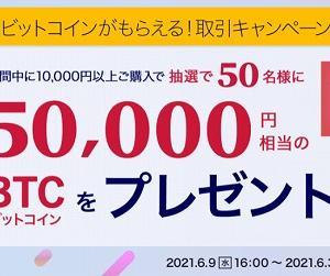 ビットポイントでの取引でBTC5万円分が当たるかも!