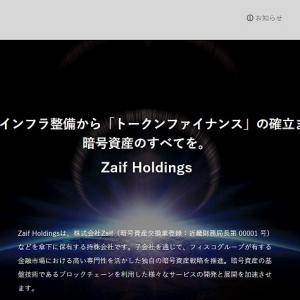 Zaifが商号、サービス名称を変更!