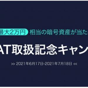 HuobiのBAT取扱開始記念キャンペーン!太っ腹!