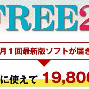 FREE225が絶好調か!