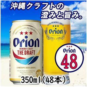 ふるさと納税でオリオンビールが届いた!