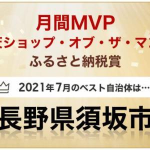楽天ふるさと納税、7月のMVPは長野県須坂市!
