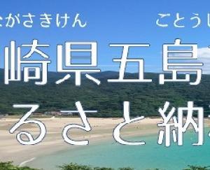長崎県五島市のふるさと納税は肉もある!