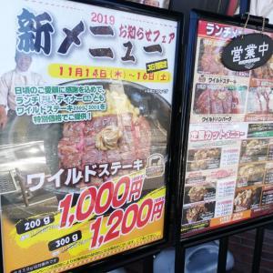 いきなりステーキで節制生活!