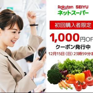 西友×楽天のネットスーパーで1000円引きを使ってみました。