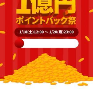 タイムバンクの「1億円ポイントバック祭」、始まりましたね。