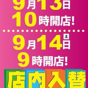 9月13日(金)~のご案内!