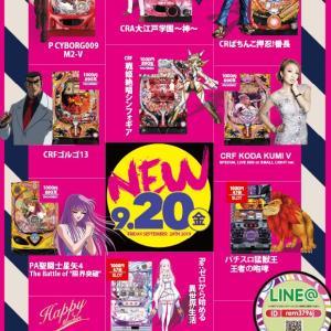 9月20日(金)新台入替(予定)
