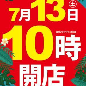 7月13日(土)10時開店