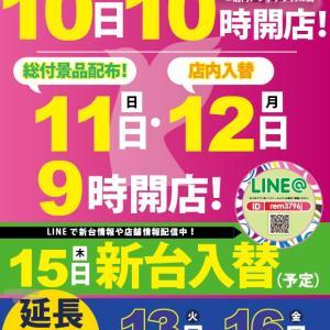 8月10日(土)朝10時開店